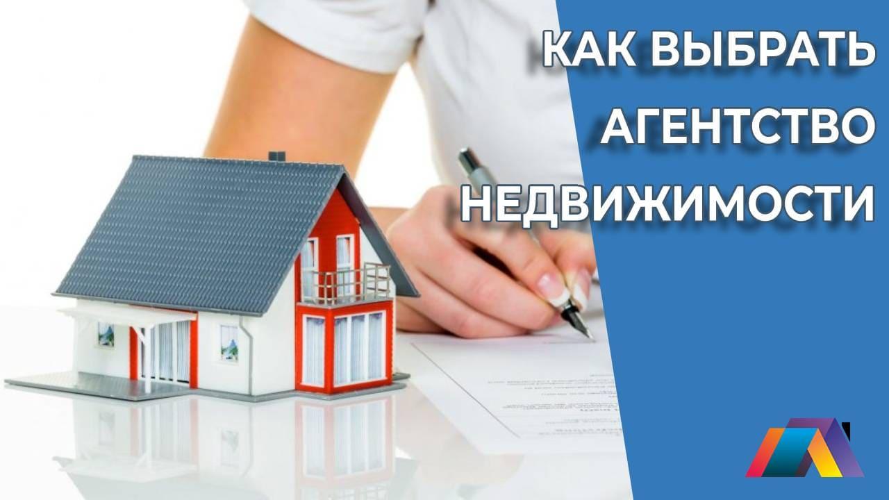 Как выбрать агентство недвижимости для покупки квартиры